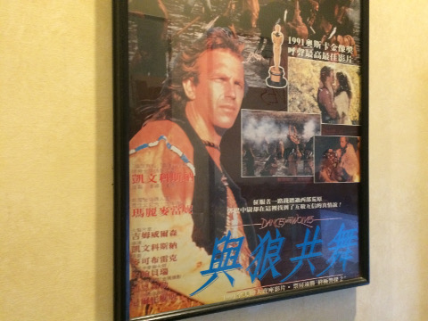 Dances with Wolves 中国版